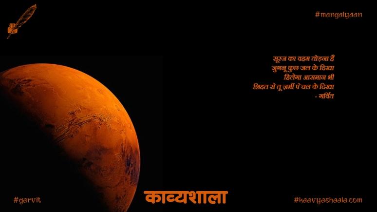mangalyaan @garvit #kaavyashaala
