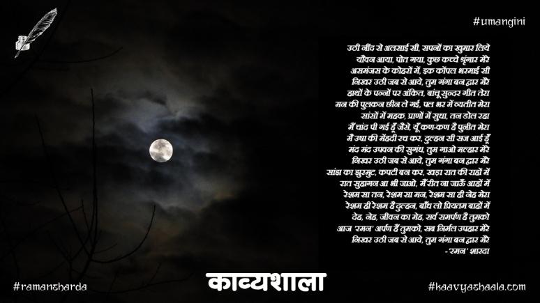 umangini @sharda #kaavyashaala