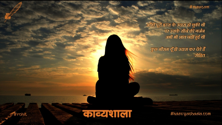 mausam @rohit #kaavyashaala