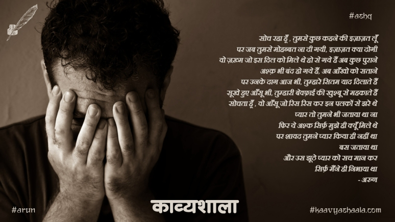 ashq @arun #kaavyashaala