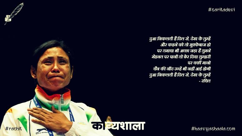 saritadevi @rachit #kaavyashaala