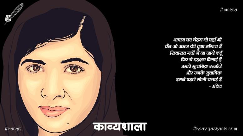 malala @rachit #kaavyashaala