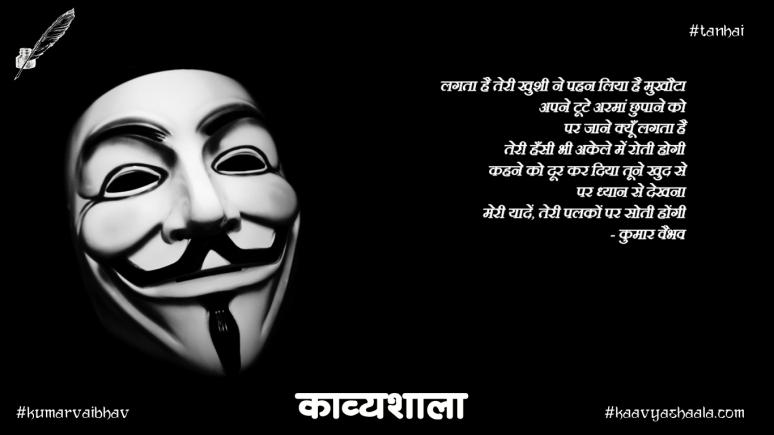 tanhai @kumar #kaavyashaala