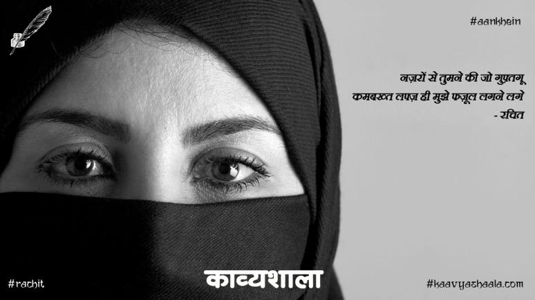 aankhein @rachit #kaavyashaala